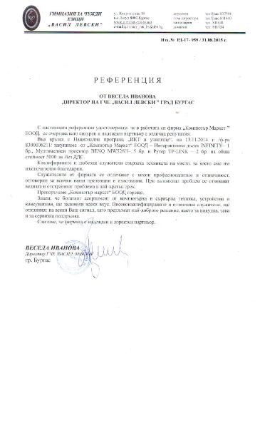 """Гимназия """"Васил Левски"""""""
